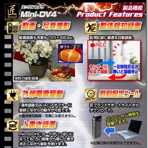 ミニDVカメラ(匠ブランド)『Mini-DV4』(ミニDV4) f04