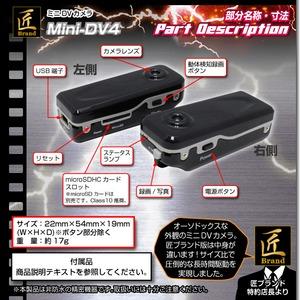ミニDVカメラ(匠ブランド)『Mini-DV4』(ミニDV4) f05