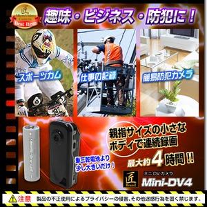 ミニDVカメラ(匠ブランド)『Mini-DV4』(ミニDV4) f06