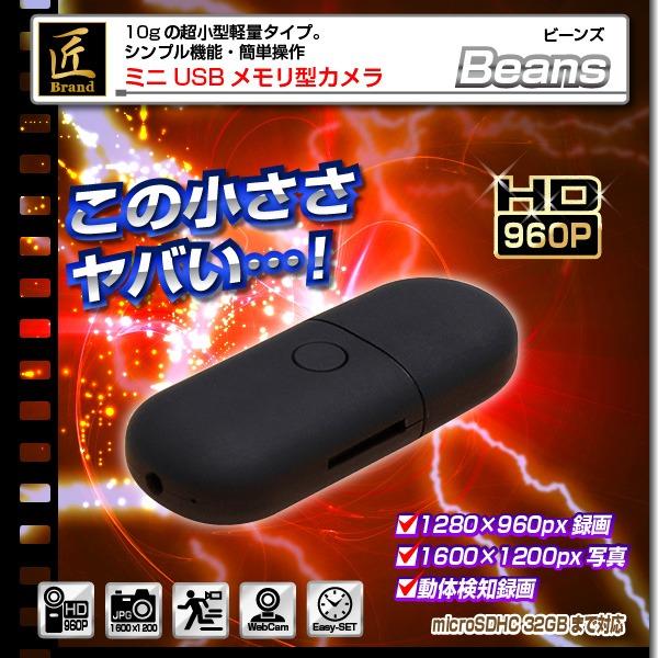 【小型カメラ】ミニUSBメモリ型ビデオカメラ(匠ブランド)『Beans』(ビーンズ)f00