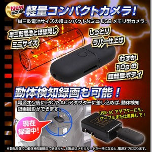 【小型カメラ】ミニUSBメモリ型ビデオカメラ(匠ブランド)『Beans』(ビーンズ) h02