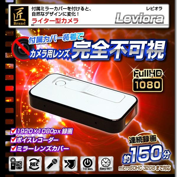 【小型カメラ】ライター型ビデオカメラ(匠ブランド)『Leviora』(レビオラ)f00