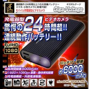 【小型カメラ】モバイル充電器型ビデオカメラ(匠ブランド)『Giga-Voltage』(ギガボルテージ) - 拡大画像