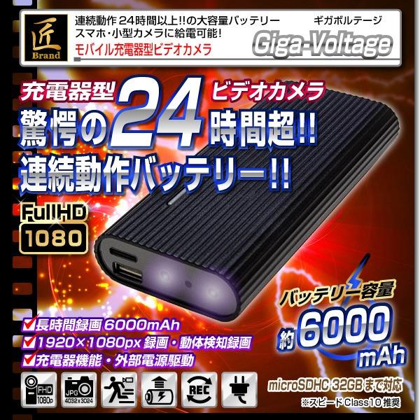 【小型カメラ】モバイル充電器型ビデオカメラ(匠ブランド)『Giga-Voltage』(ギガボルテージ)f00