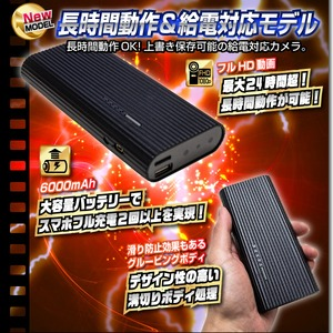 【小型カメラ】モバイル充電器型ビデオカメラ(匠ブランド)『Giga-Voltage』(ギガボルテージ) h02