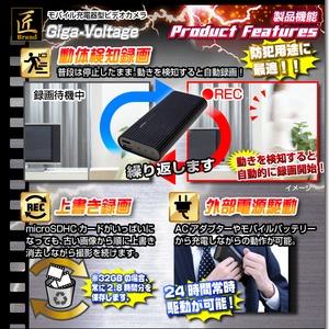 【小型カメラ】モバイル充電器型ビデオカメラ(匠ブランド)『Giga-Voltage』(ギガボルテージ) h03