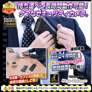 【小型カメラ】モバイル充電器型ビデオカメラ(匠ブランド)『Giga-Voltage』(ギガボルテージ) f06