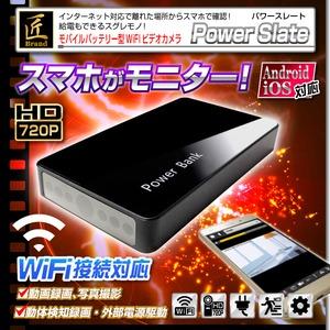 【小型カメラ】モバイル充電器型ビデオカメラ(匠ブランド)『PowerSlate』(パワースレート) - 拡大画像