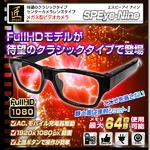 メガネ型ビデオカメラ(匠ブランド) SPEye Nine(エスピーアイナイン)