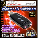 USBメモリ型ビデオカメラ(匠ブランド)『i-Force』(アイフォース)