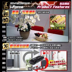 【小型カメラ】USBメモリ型ビデオカメラ(匠ブランド)『i-Force』(アイフォース)