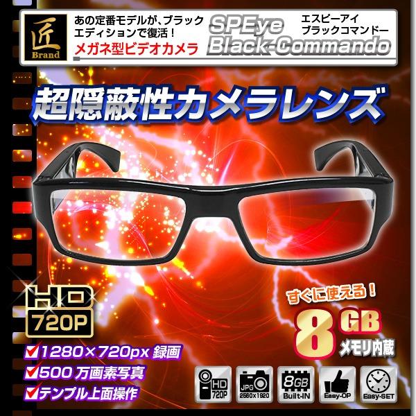 【小型カメラ】メガネ型ビデオカメラ(匠ブランド)『SPEye Black-Commando』(エスピーアイ ブラックコマンドー)f00