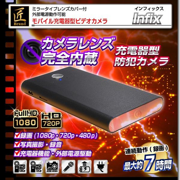 【小型カメラ】モバイル充電器型ビデオカメラ(匠ブランド)『Infix』(インフィックス)f00