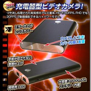 【小型カメラ】モバイル充電器型ビデオカメラ(匠ブランド)『Infix』(インフィックス) h02