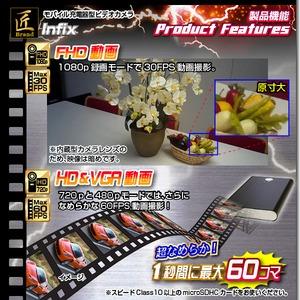 【小型カメラ】モバイル充電器型ビデオカメラ(匠ブランド)『Infix』(インフィックス) h03