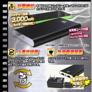 【小型カメラ】モバイル充電器型ビデオカメラ(匠ブランド)『Infix』(インフィックス) f04