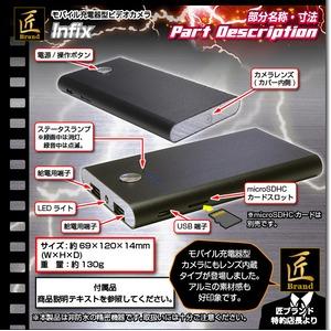 【小型カメラ】モバイル充電器型ビデオカメラ(匠ブランド)『Infix』(インフィックス) f06