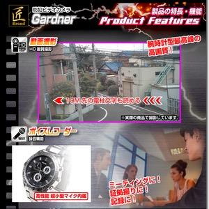 腕時計型ビデオカメラ(匠ブランド)『Gardner』(ガードナー) f04
