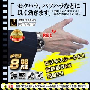 【小型カメラ】腕時計型ビデオカメラ(匠ブランド)『Gardner』(ガードナー)