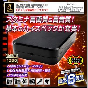 モバイル充電器型ビデオカメラ(匠ブ ランド)『Higher』(ハイヤー) h01