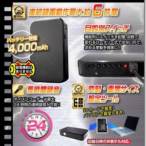 モバイル充電器型ビデオカメラ(匠ブ ランド)『Higher』(ハイヤー) f05