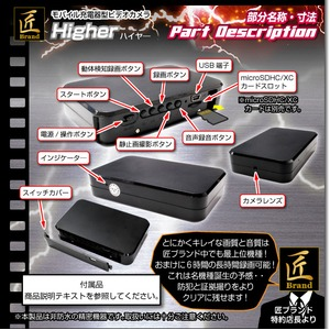 モバイル充電器型ビデオカメラ(匠ブ ランド)『Higher』(ハイヤー) f06