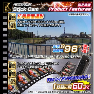 ペン型ビデオカメラ(匠ブランド)『Stick Cam』(スティックカム) h03