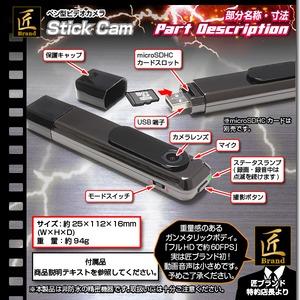 ペン型ビデオカメラ(匠ブランド)『Stick Cam』(スティックカム) f05