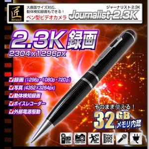 32GB内蔵 ペン型ビデオカメラ 匠ブランド『Jounalist-2.3K』ジャーナリスト2.3K