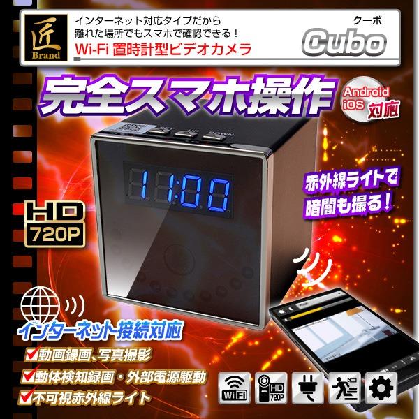 【小型カメラ】WiFi置時計型ビデオカメラ(匠ブランド)『Cubo』(クーボ)f00