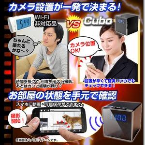 【小型カメラ】WiFi置時計型ビデオカメラ(匠ブランド)『Cubo』(クーボ) h03