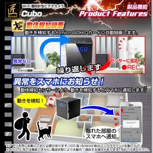 【小型カメラ】WiFi置時計型ビデオカメラ(匠ブランド)『Cubo』(クーボ) f05