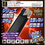 【小型カメラ】ライター型ビデオカメラ(匠ブランド)『Sober』(ソーバー)の画像