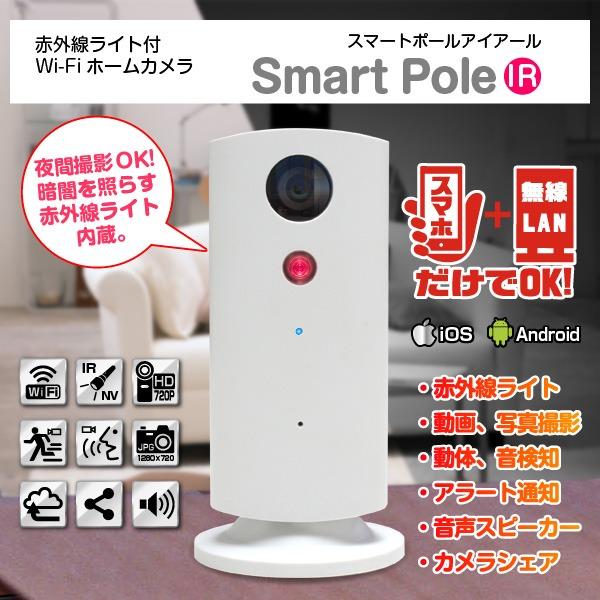 【ホームカメラ】WiFiホームカメラ『Smart Pole IR』(スマートポールアイアール)f00