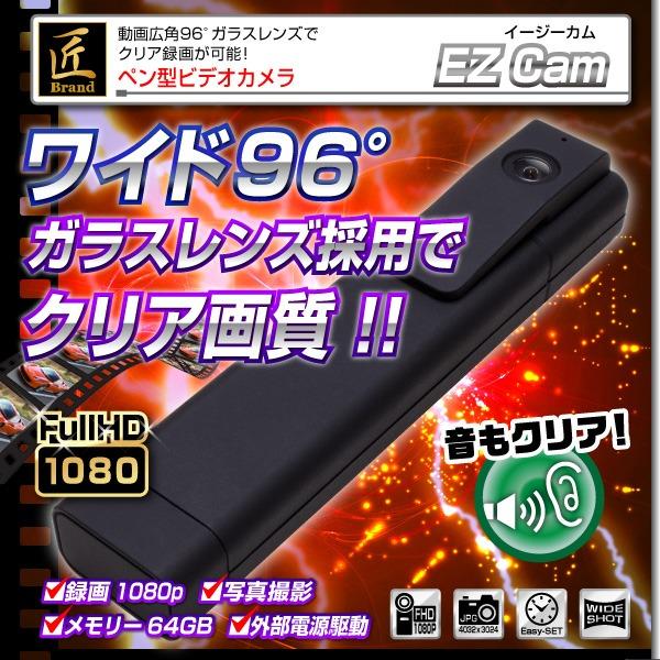 【小型カメラ】ペン型ビデオカメラ(匠ブランド)『EZ-Cam』(イージーカム)f00