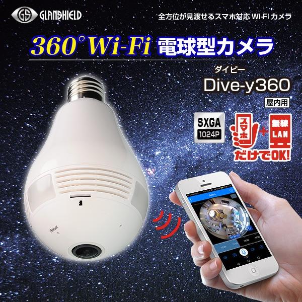【防犯カメラ】Glanshield(グランシールド)360°Wi-Fi電球型カメラ Dive-y360(ダイビー360)f00