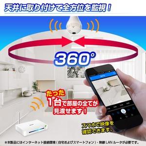 【防犯カメラ】Glanshield(グランシールド)360°Wi-Fi電球型カメラ Dive-y360(ダイビー360) h02