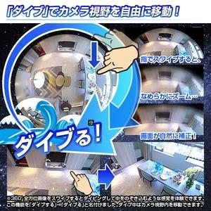 【防犯カメラ】Glanshield(グランシールド)360°Wi-Fi電球型カメラ Dive-y360(ダイビー360) h03