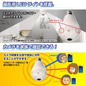 【防犯カメラ】Glanshield(グランシールド)360°Wi-Fi電球型カメラ Dive-y360(ダイビー360) f06