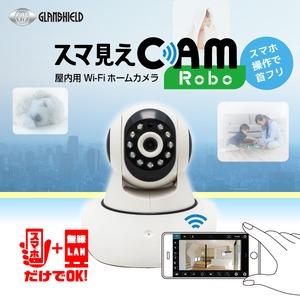 【防犯カメラ】Glanshield(グランシールド)スマ見えCAM Robo Wi-Fiホームカメラ - 拡大画像