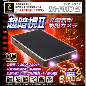 【小型カメラ】モバイル充電器型ビデオカメラ(匠ブランド)『IR-PRO 2』(アイアールプロ2)