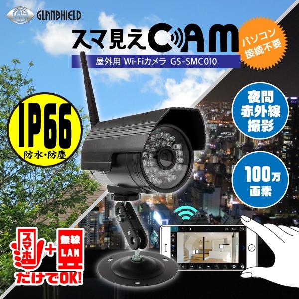 【防犯カメラ】Glanshield(グランシールド)スマ見えCAM 防水Wi-Fiカメラf00