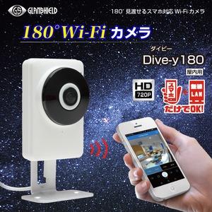 WiFi対応 防犯カメラ|Glanshield(グランシールド)Dive-y180(ダイビー180)