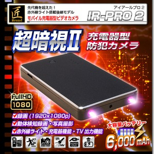 モバイル充電器型ビデオカメラ(匠ブランド)『IR-PRO 2』(アイアールプロ2) h01