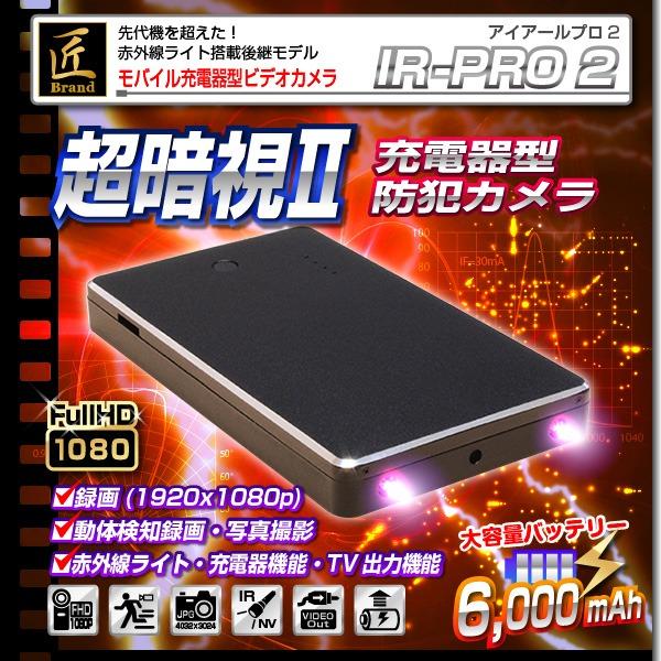 【小型カメラ】モバイル充電器型ビデオカメラ(匠ブランド)『IR-PRO 2』(アイアールプロ2)f00