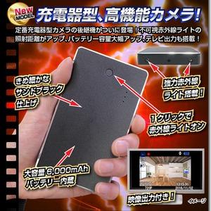 モバイル充電器型ビデオカメラ(匠ブランド)『IR-PRO 2』(アイアールプロ2) h02