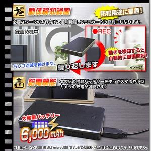 モバイル充電器型ビデオカメラ(匠ブランド)『IR-PRO 2』(アイアールプロ2) f05
