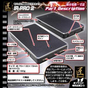 モバイル充電器型ビデオカメラ(匠ブランド)『IR-PRO 2』(アイアールプロ2) f06