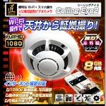【小型カメラ】Wi-Fi火災報知器型ビデオカメラ(匠ブランド)『Ceiling-Eye2』(シーリングアイ2)の画像