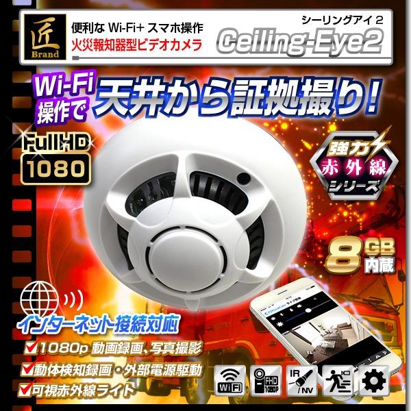 【小型カメラ】Wi-Fi火災報知器型ビデオカメラ(匠ブランド)『Ceiling-Eye2』(シーリングアイ2)f00